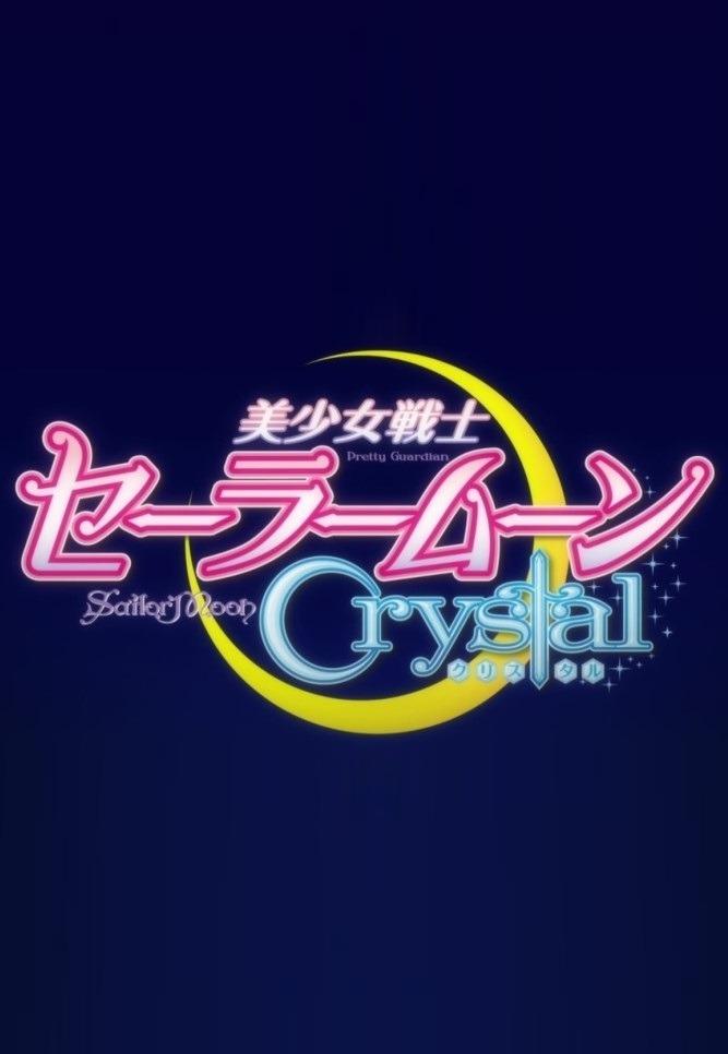 세일러 문 Crystal 2기